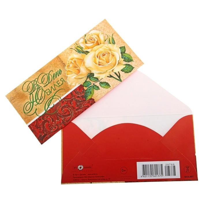 Открытки, открытки и конверты для денег по цене производителя