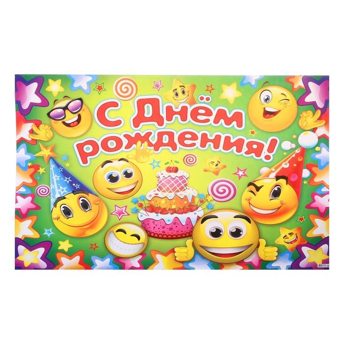 Для, с днем рождения открытки для плаката