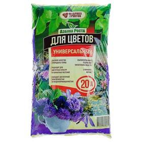 Почвогрунт универсальный цветочный 20 л (9 кг) Ош