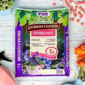 Почвогрунт 5 л (2,3 кг) 'Фиалка сенполия' Ош
