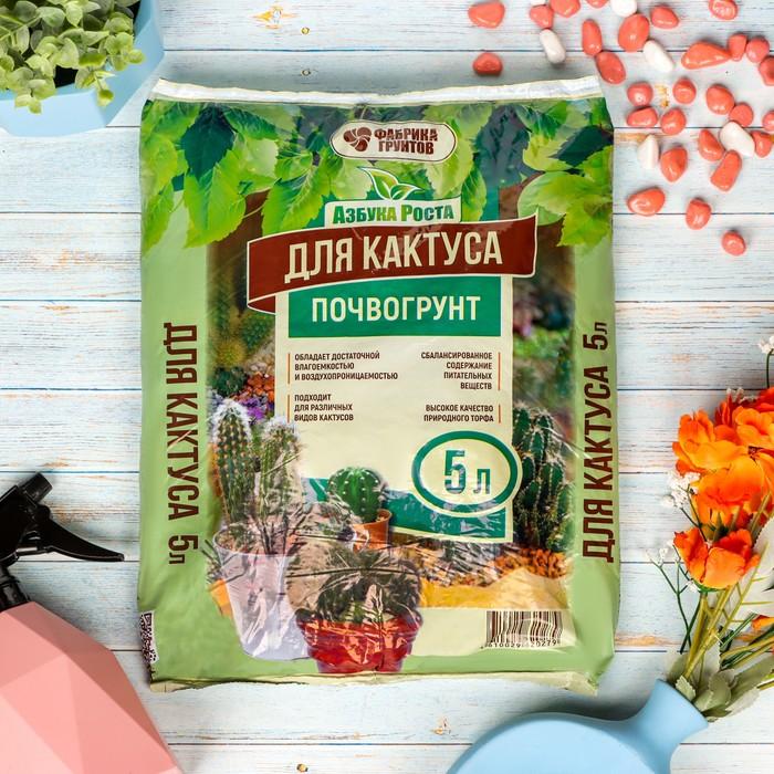 """Почвогрунт 5 л (2,3 кг) """"Кактус"""""""