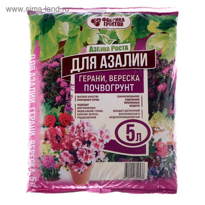 "Почвогрунт 5 л (2,3 кг) ""Азалия"""