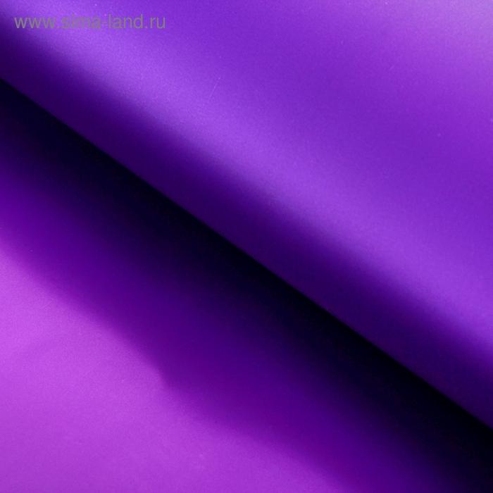 Плёнка упаковочная двухсторонняя с перламутровым нанесением, цвет фиолетовый