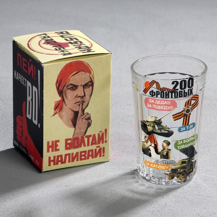"""Стакан граненый """"200 фронтовых"""", 250 мл"""