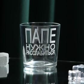 """Стакан для виски """"Папе нужно"""""""