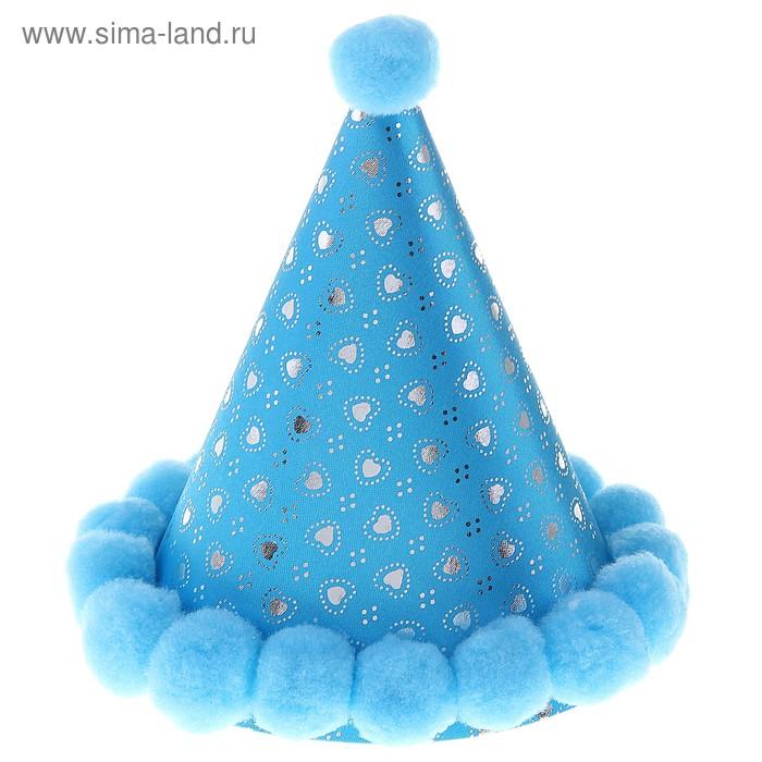 """Карнавальный колпак """"Сердечки"""" с пампушками, цвет голубой"""