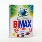 """Стиральный порошок BiMax Двойной эффект """"100 пятен"""" автомат, 400 гр - фото 1470381"""