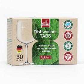 Таблетки для посудомоечных машин Frau Gretta 9 в 1, 30 шт