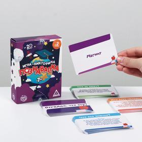 Обучающая игра-викторина «Познавалка», 60 карточек