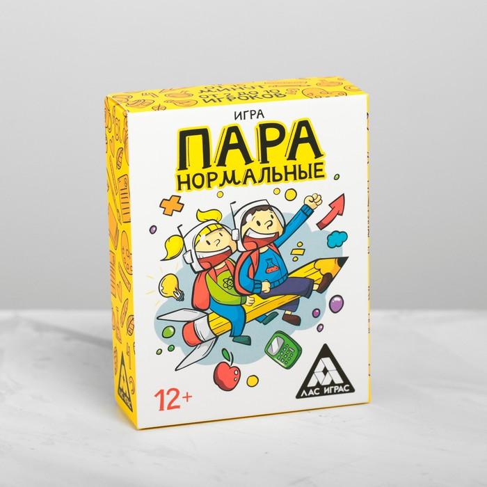Настольная игра-викторина «Пара нормальные», 100 карточек