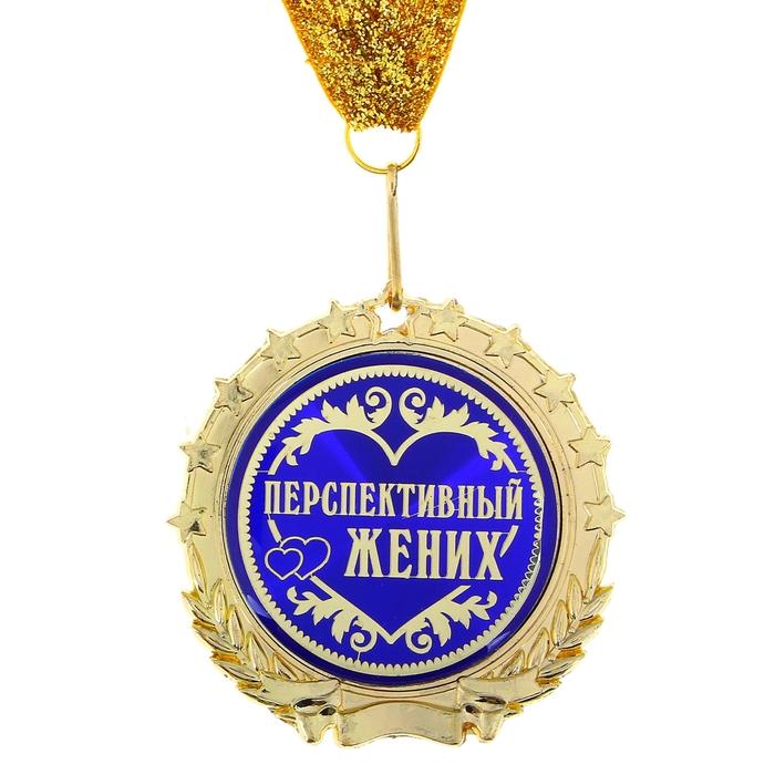 """Медаль в подарочной коробке """"Перспективный жених"""""""