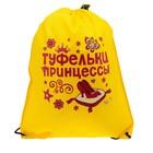 """Сумка-рюкзак """"Туфельки принцессы"""""""