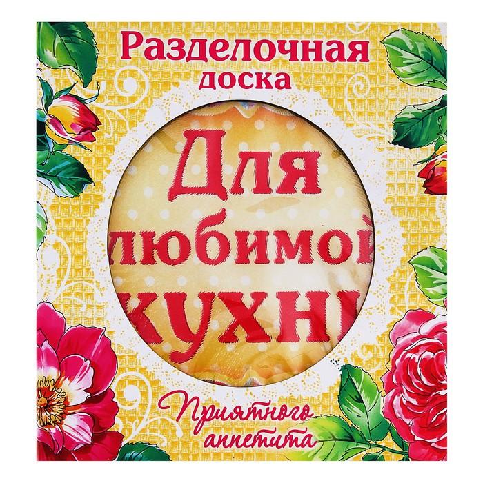 """Многофункциональная разделочная доска - подставка под горячее """"Для любимой кухни"""""""
