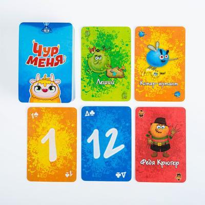 Уно настольная игра «ЧУР МЕНЯ», 108 карт