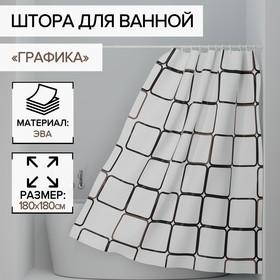 Штора для ванной комнаты Доляна «Графика», 180×180 см, PEVA