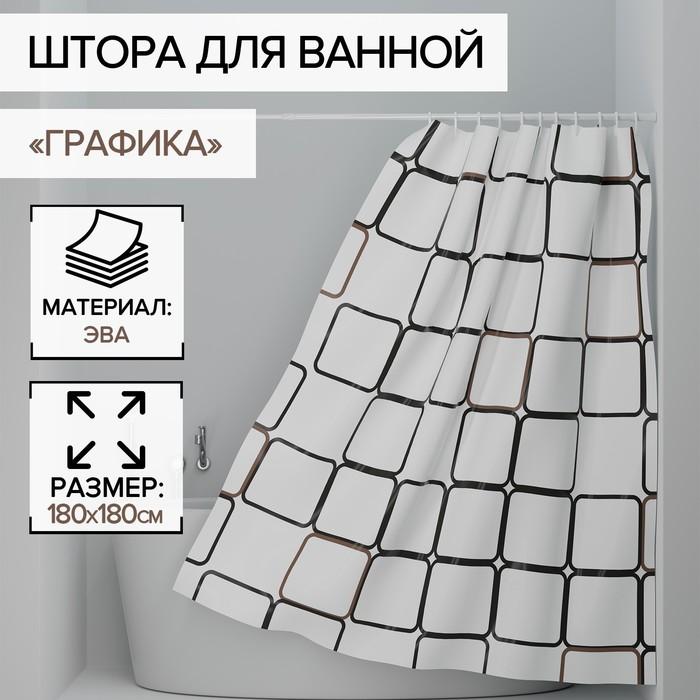 """Штора для ванной 180х180 см """"Графика"""", EVA"""