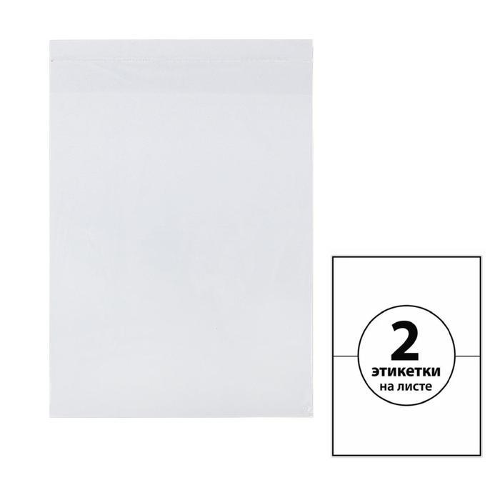 Этикетки А4 самоклеящиеся 100л 80г/м разлинованные на листе 2 шт, 210*148,5мм белые