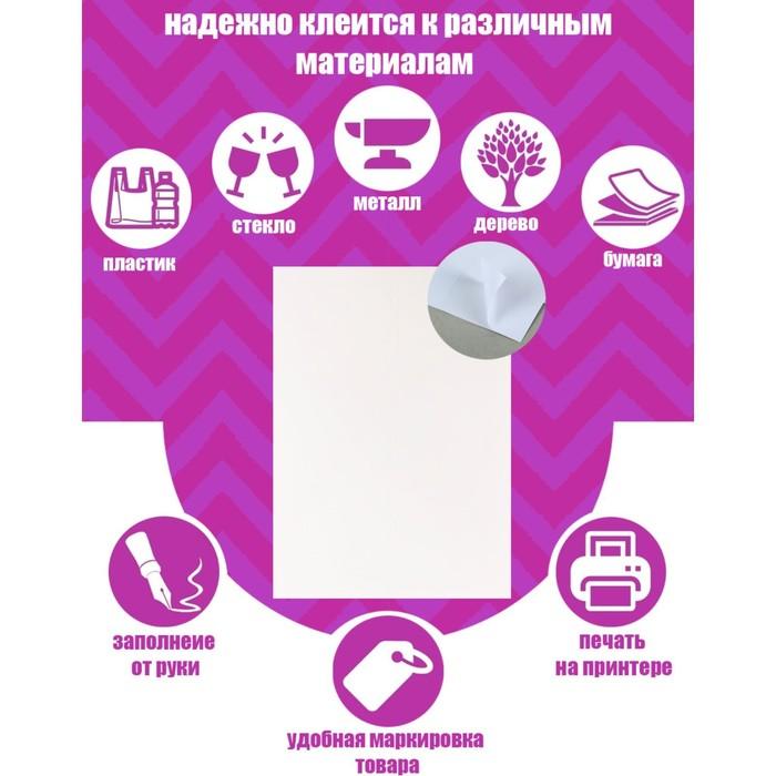 Этикетки А4 самоклеящиеся 100л 80г/м разлинованные на листе 65 шт, 38*21,2мм белые