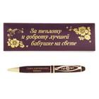 """Ручка в подарочном футляре из экокожи """"За теплоту и доброту лучшей бабушке на свете"""""""