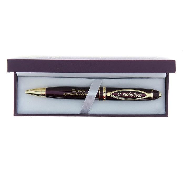 """Ручка в подарочном футляре из экокожи """"Лучшая подруга - моя любимая сестра"""""""