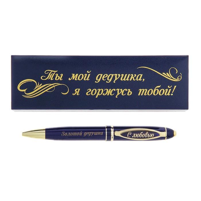 """Ручка в подарочном футляре из экокожи """"Ты мой дедушка, я горжусь тобой!"""""""