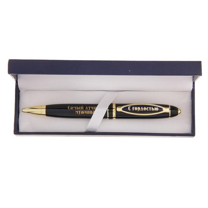 """Ручка в подарочном футляре из экокожи """"Ты самый лучший в мире человек! Самый лучший мужчина"""""""