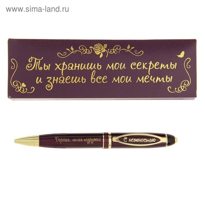 """Ручка в подарочном футляре из экокожи """"Ты хранишь мои секреты и знаешь все мои мечты. Дорогая,милая подружка"""""""