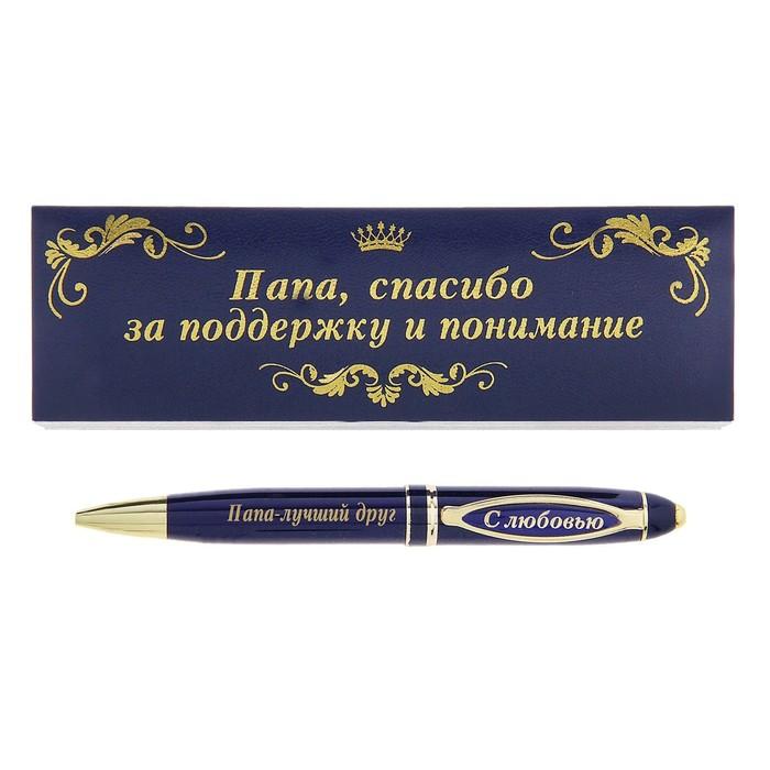 """Ручка в подарочном футляре из экокожи """"Папа, спасибо за поддержку и понимание"""""""