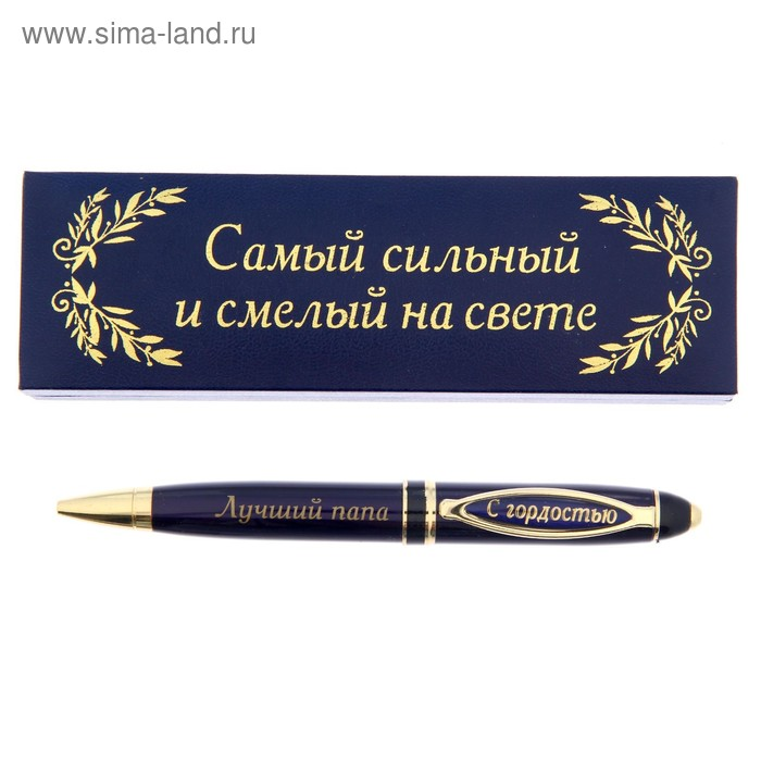 """Ручка в подарочном футляре из экокожи """"Самый сильный и смелый на свете. Лучший папа"""""""
