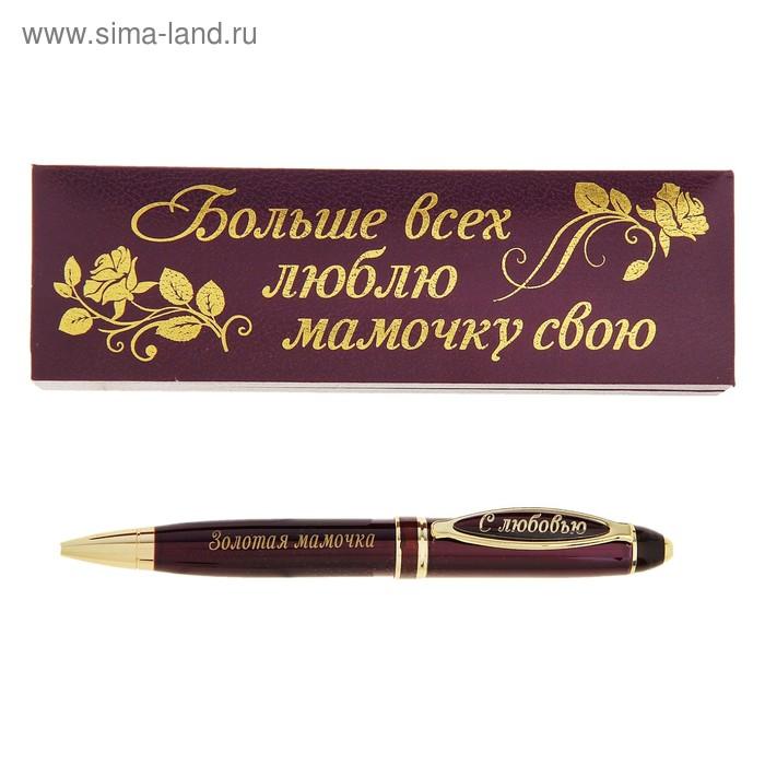 """Ручка в подарочном футляре из экокожи """"Больше всех люблю мамочку свою!"""""""