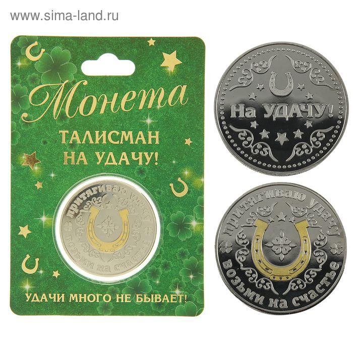 "Монета ""Приятигиваю удачу, возьми на счастье"""