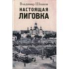 Real Ligovka: An author's guide. Shpakov V.