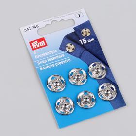 Кнопки пришивные, d = 15 мм, 6 шт, цвет серебряный