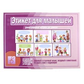 Обучающие карточки «Этикет для малышей»
