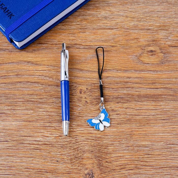 Набор подарочный 2в1: ручка, брелок-бабочки, синий