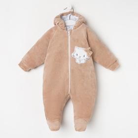 Комбинезон для новорождённых, цвет бежевый, рост 68 см