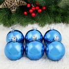 """Набор шаров пластик d-6 см, 6 шт """"Глянец"""" синий"""