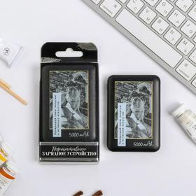 Зарядное устройство «Превращай свою энергию в искусство», 5000 mAh, 6,3 х 9,5 см