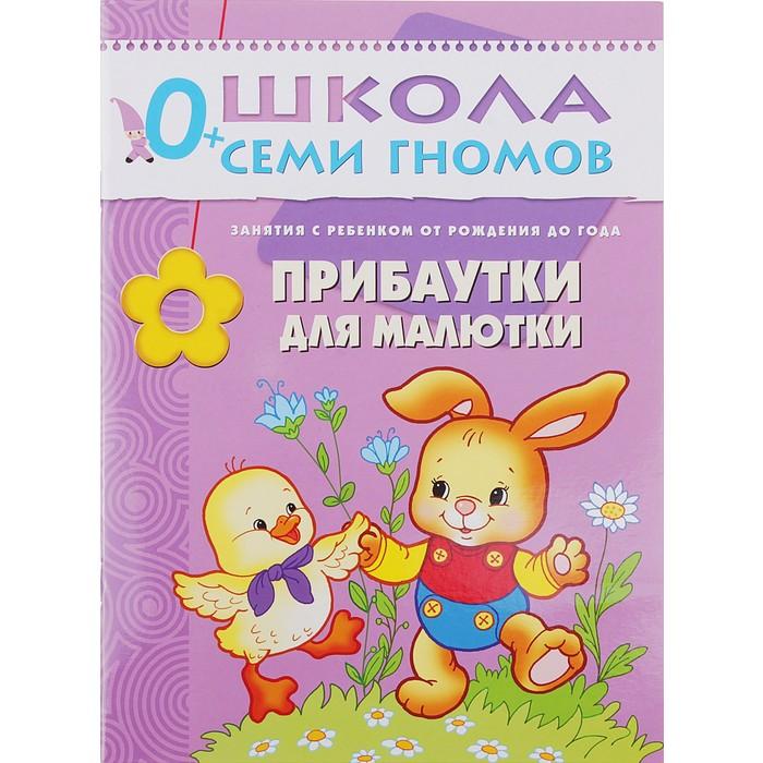 """Первый год обучения """"Прибаутки для малютки"""". Автор: Денисова Д."""
