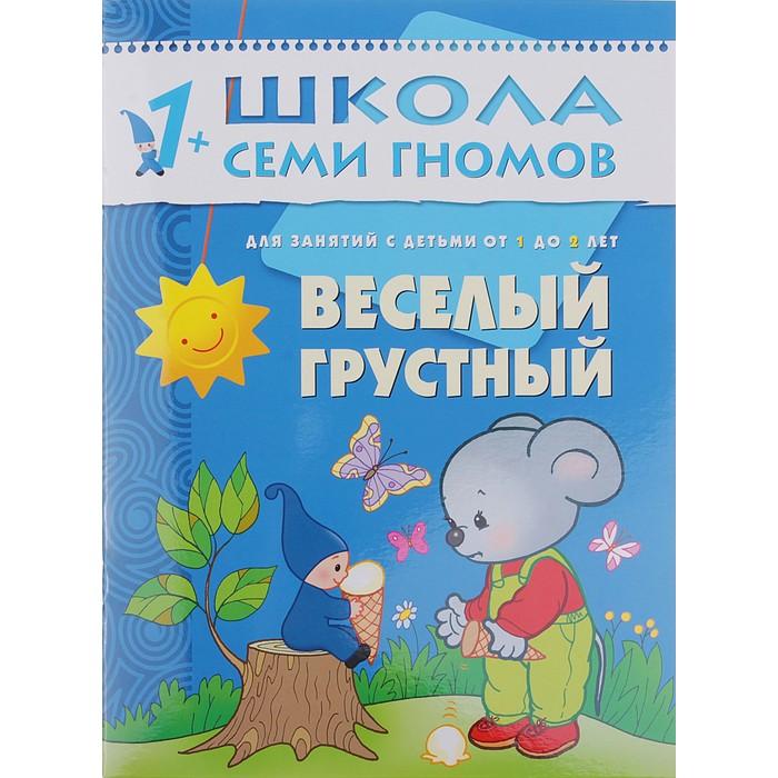 """Второй год обучения """"Веселый, грустный"""". Автор: Денисова Д."""