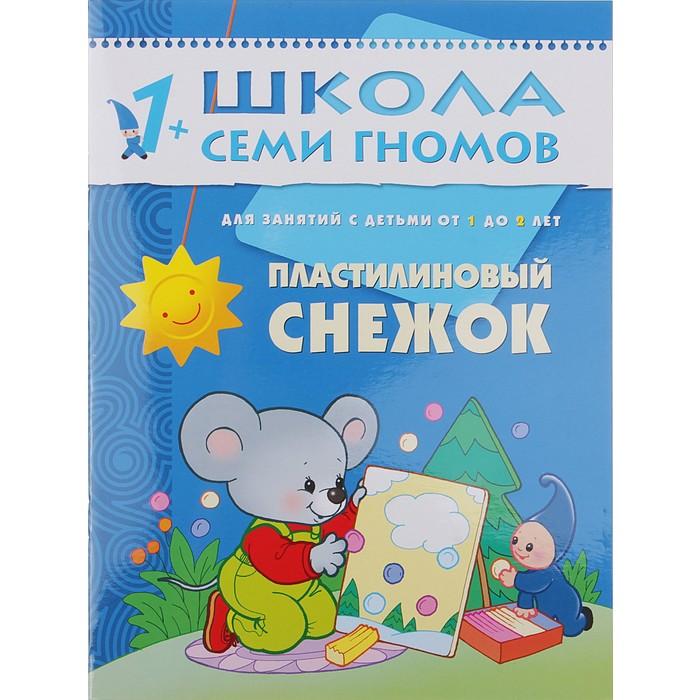 """Второй год обучения """"Пластилиновый снежок"""". Автор: Янушко Е.А."""