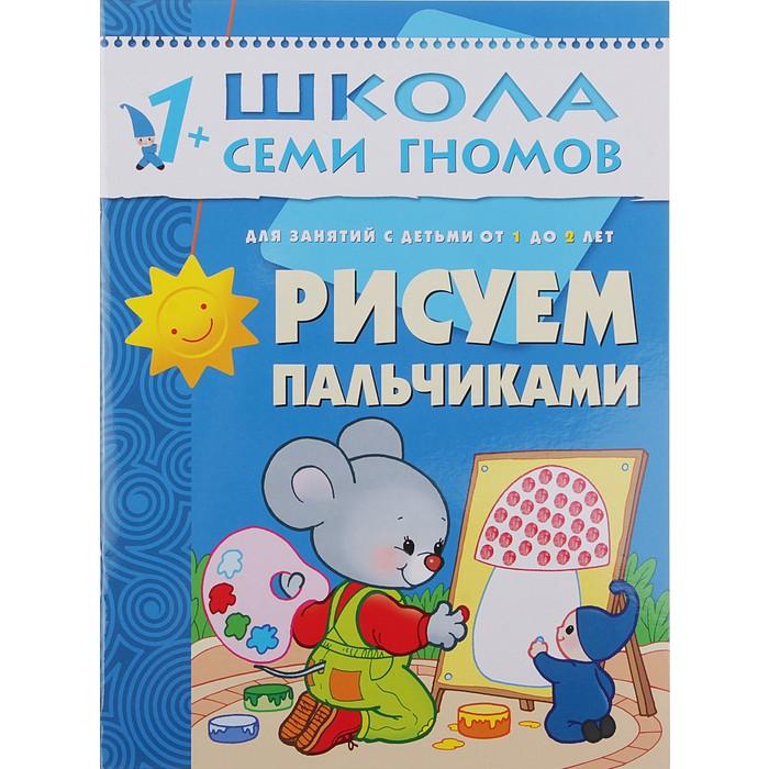 """Второй год обучения """"Рисуем пальчиками"""". Автор: Денисова Д."""