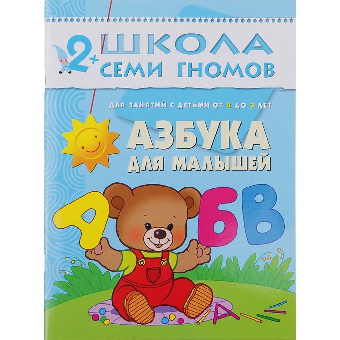 """Третий год обучения """"Азбука для малышей"""". Автор: Денисова Д."""