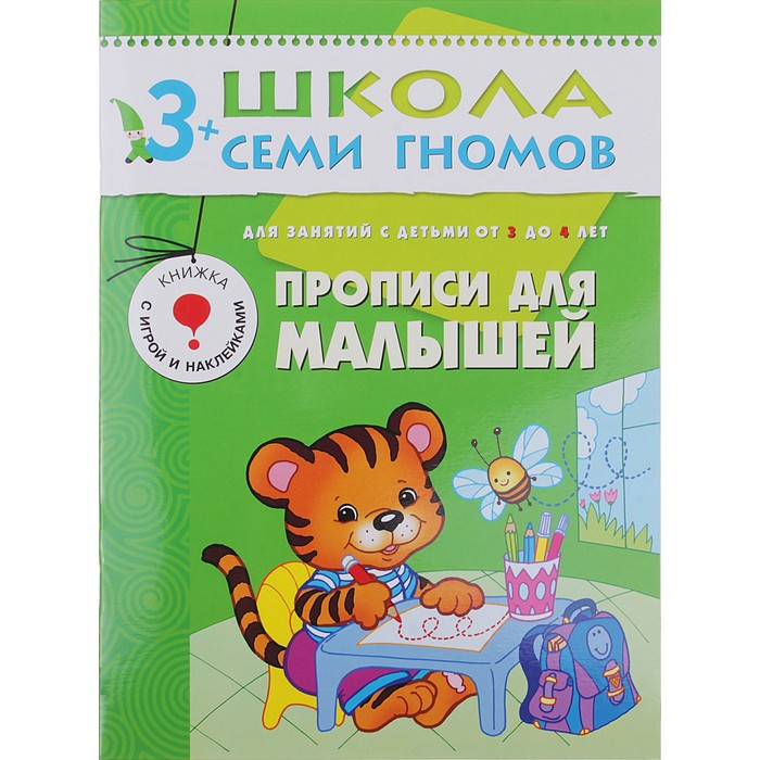 """Четвертый год обучения """"Прописи для малышей"""". Автор: Денисова Д."""