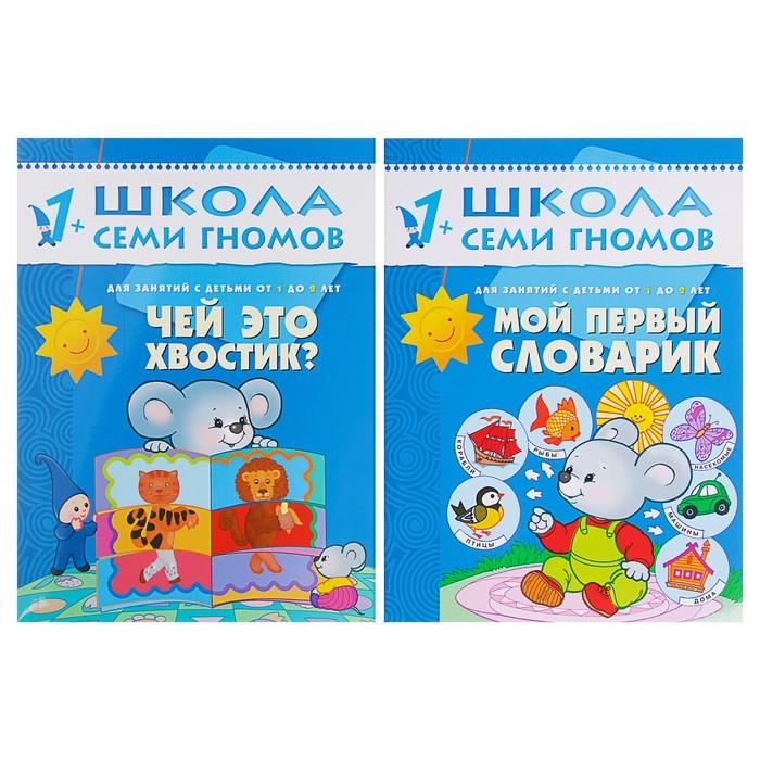 Школа Семи Гномов 1-2 года. Полный годовой курс (12 книг с картонной вкладкой). Автор: Денисова Д.
