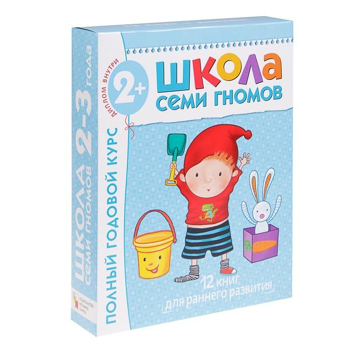 Школа Семи Гномов 2-3 года. Полный годовой курс (12 книг с картонной вкладкой). Автор: Денисова Д.