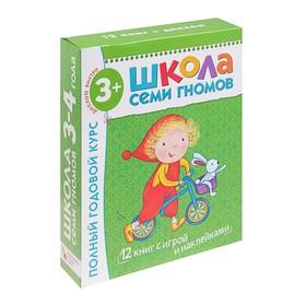 Полный годовой курс от 3 до 4 лет. 12 книг с играми и наклейками. Денисова Д.