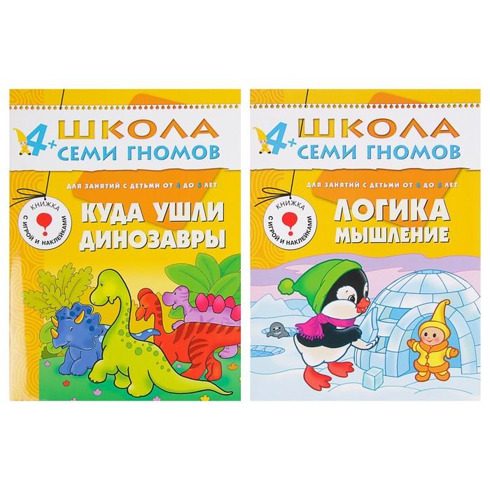 Школа Семи Гномов 4-5 лет. Полный годовой курс (12 книг с играми и наклейками). Автор: Денисова Д.