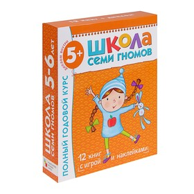 Full year course from 5 to 6 years. 12 books with games and stickers. Denisova D.