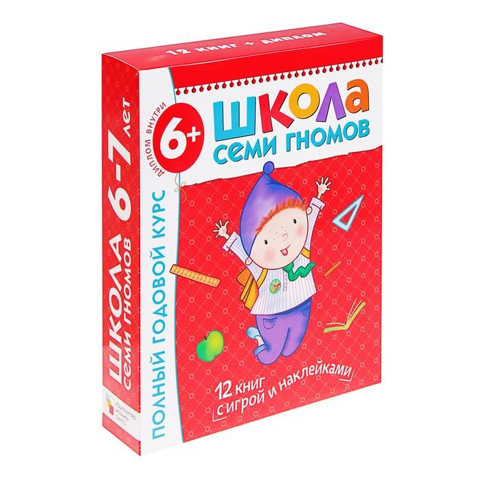Полный годовой курс от 6 до 7 лет. 12 книг с играми и наклейками. Денисова Д. - фото 1569853